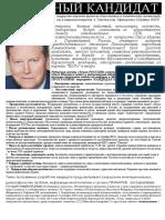 VESTNIK NILOV Svobodu Voennoplennim Uznikam Sovesti- Narodni Kandidat Programma Patriota Rodini
