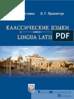 Classic Languages - Lingua Latina - Pristavko-2019