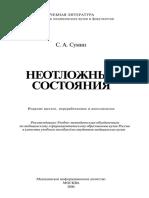 Sumin S a Neotlozhnye Sostoyania