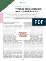 Narujnaya Terapiya Pri Obossdtrenii i Remissii Ugrevoy Bolezni