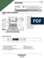 Инструкция Hotpoint-Ariston HIO 3C22 W