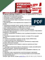 USSR KPRF Dvadtsat Shagov Doktora Redko Aredko@Bk.ru 9219116812 9117170416 1 Str