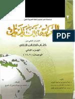 Al Arabiyyah Bayna Yadayk Book 2 Part B