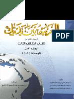 Al Arabiyyah Bayna Yadayk Book 3 Part A