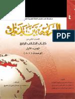Al Arabiyyah Bayna Yadayk Book 4 Part A