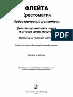 зверев Педагогический репертуар (Ерышева-Малиновская)
