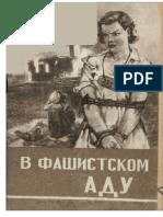 В Фашистком Аду. Госполитиздат 1943. 50с.