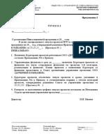 prilozhenie_no2_prikaz_ooo_dochernyaya_kompaniya