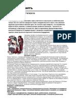 Лечение Вовлечением – Секрет Фирмы – Коммерсантъ
