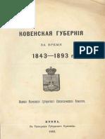 Ковенская губерния за время 1843–1893 (1893) (1)