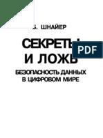 Б Шнайер - Секреты и ложь Безопасность данных в цифровом мире 2003