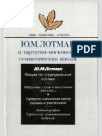 Ю.М. Лотман - Сборник работ (Язык. Семиотика. Культура) - 1994