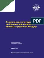9284 ru 2015-2016
