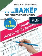 Uzorova_O_V_i_dr_Trenazher_po_chistopisaniya_Uchimsja_pisat_za_30_urokov_fragment