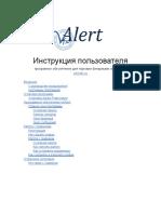 Инструкция vxfAlert