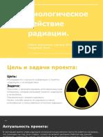 Биологическое действие радиации.