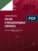 Россия в международных рейтингах 2019