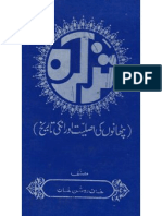 Tazkira a History of Pathans