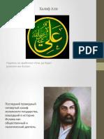 Халиф Али