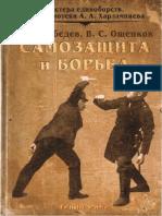Лебедев И.В. Ощепков В.С. - Самозащита и борьба (Мастера единоборств. Из библиотеки А. А. Харлампиева) - 2004