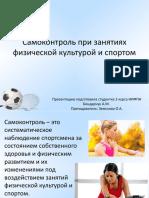 Самоконтроль при занятиях физической культурой и спортом