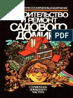 Строительство и ремонт садового домика. Тимошенко М.Н., Кирьянова Н.Н., Крумелис Ю.В. 1991