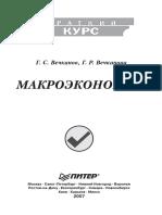 Вечканов Г.С., Вечканова Г.Р. - Макроэкономика (Краткий Курс) - 2008