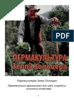 permakultura_zeppa_kholcera_1