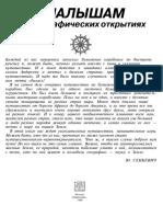 [M. v. Revenko] Maluesham o Geograficheskih Otkrue(BookSee.org)(1)