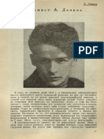 Пианист Абрам Дьяков.Лифшиц(Нач.ХХвека)