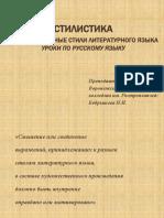 Funktsionalnye Stili Russkogo Yazyka