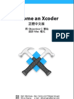 BecomeAnXcoder(TChinese)