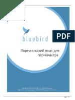 Russian Portuguese Brazil Personalized Course Study Guide