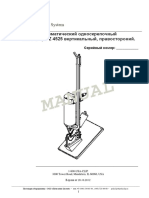 Инструкция по экспл на клипсатор EZ-4525