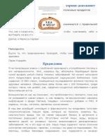 Перлмуттер Дэвид - Еда и Мозг