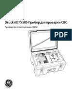 Adts 505 Rus Manual
