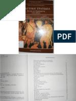 U. Wilamowitz- Moellendorff- Αττική τραγωδία, Γέννηση και διαμόρφωση ενός είδους