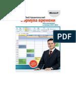 Arhangelskiyi G. Formula Vremeni Tayim MenI.a4