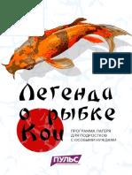 Лагерь_для_подростков_с_особыми_нуждами_Легенда_о_рыбке_Кои(2)