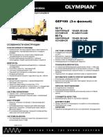 GEP100_ru_LRHF1191-02