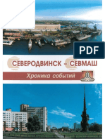 B P Suetin Severodvinsk - Sevmash Khronika Sobytiy