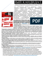 Desyat Shagov REDKO Protiv Vitse Gubernatora Nikolaya Bondarenko EdRo v Vedro