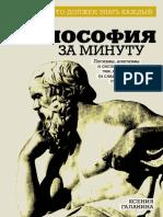 Galanina Filosofiya Za Minutu.620924