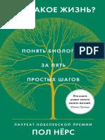 Ners_Chto-takoe-zhizn-Ponyat-biologiyu-za-pyat-prostyh-shagov.632339 - Copy