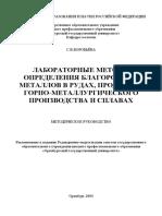 geokniga-laboratornye-metody-opredeleniya-blagorodnyh-metallov-v-rudah-produktah-gorn