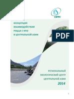 Концепция взаимодействия с НПО в ЦА