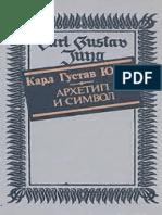 Карл Густав Юнг Архитип и Символ