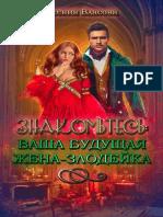 Vlasova_Znakomtes-vasha-budushchaya-zhena-zlodeyka