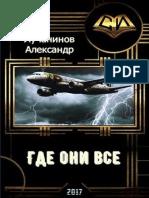 Gdie_oni_vsie__-_Alieksandr_Luchaninov