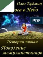 Pokolieniie_miezhplanietchikov_-_Oliegh_Ieriomin